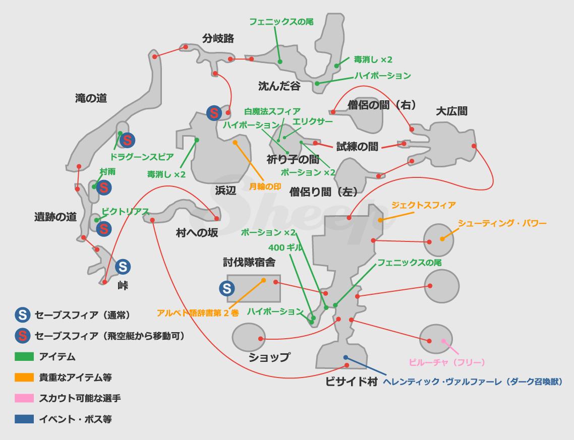 ビサイド島 | FF10攻略 Sheep(HDリマスター)